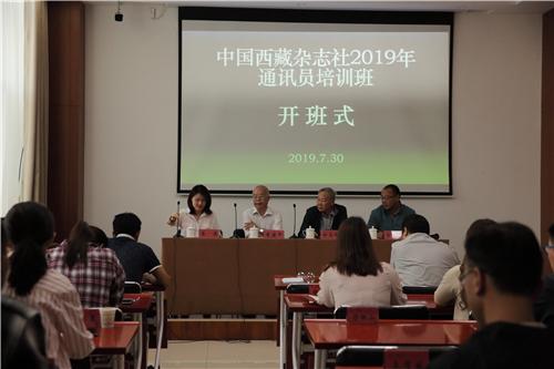 中国西藏信息中心2019通讯员培训班在青海西宁开班