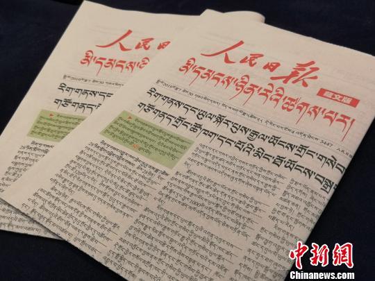 《人民日报》(藏文版)创刊十周年座谈会举行