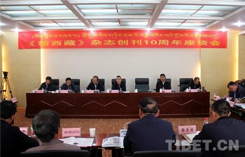《新西藏》杂志创刊10周年座谈会在拉萨召开