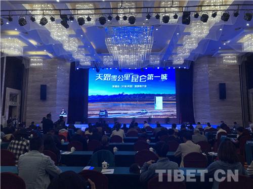 2019新藏线(叶城-阿里)旅游推介会在拉萨举行