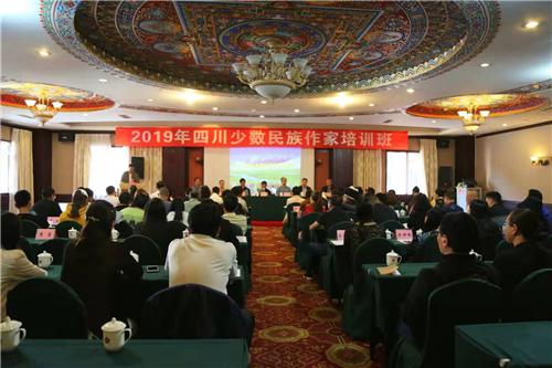 2019年四川省少数民族作家培训班在马尔康开班