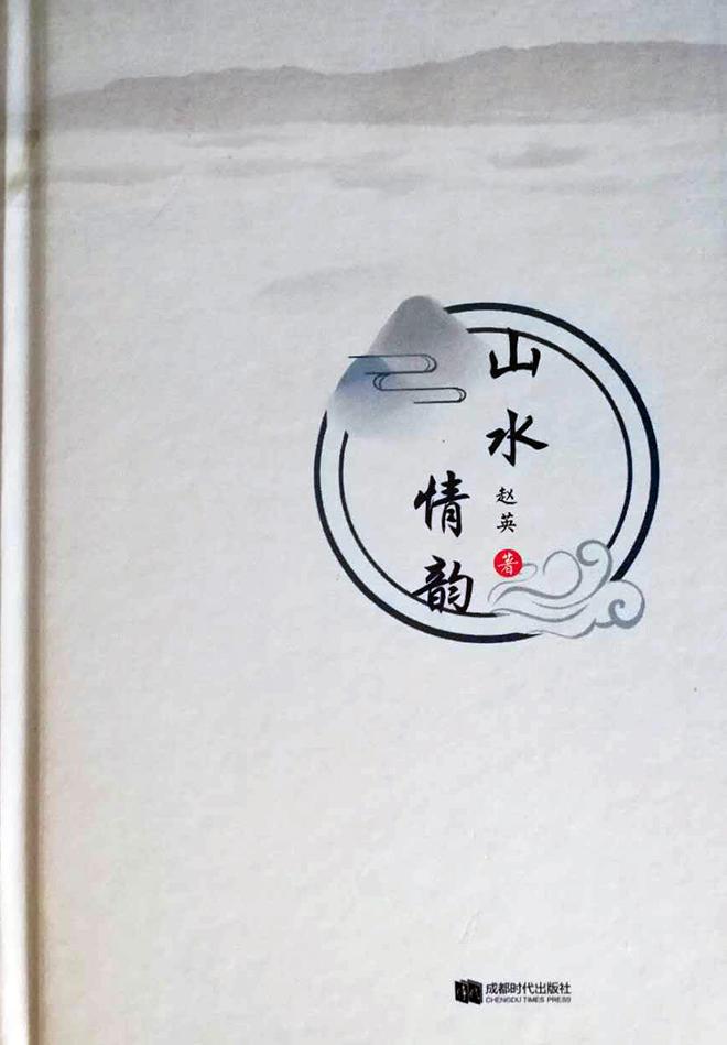 藏族诗人赵英诗集《山水情韵》出版
