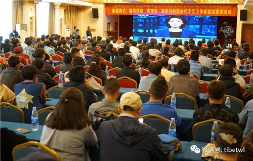崇德尚艺 中国文联巡回宣讲报告会在西藏拉萨举办
