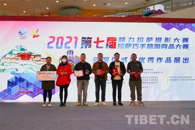 """西藏第七届""""魅力拉萨""""摄影大赛、""""拉萨巧手""""旅游商品大赛落幕1.jpg"""