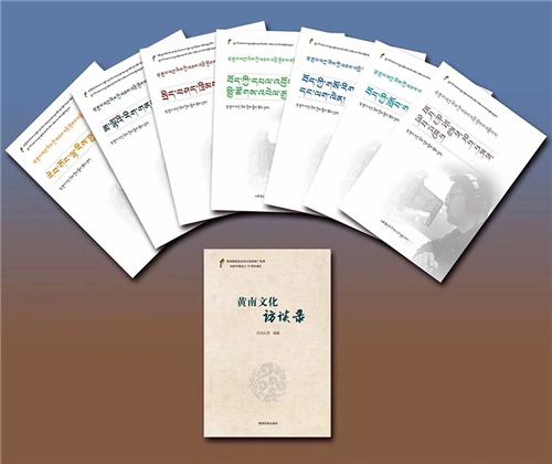 我国藏区首套藏语广播访谈丛书在青海西宁发行