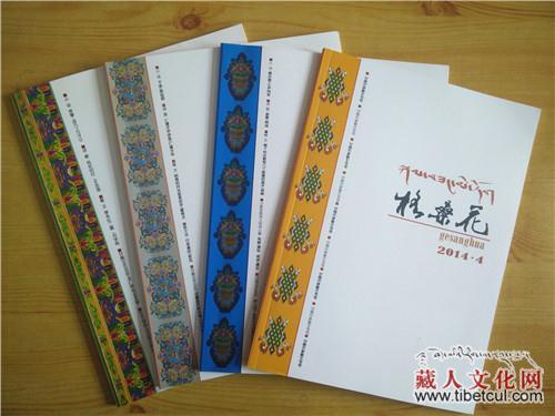 庆祝中国共产党成立100周年 《格桑花》专刊征稿
