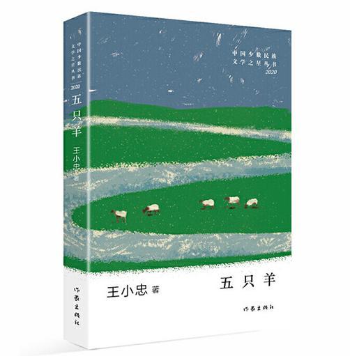 胡沛萍:用平实的文字书写生命的坚韧——简论王小忠小说集《五只羊》