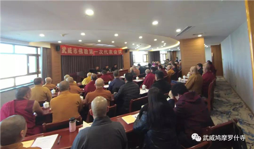 甘肃武威市佛教协会成立 罗桑宗周当选第一届会长2.jpg