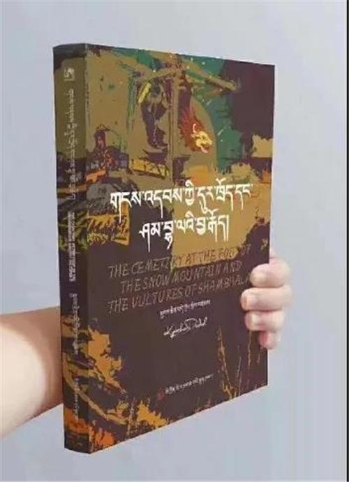 加布青•德卓藏文版长篇小说《香巴拉秃鹫》出版发行1.jpg