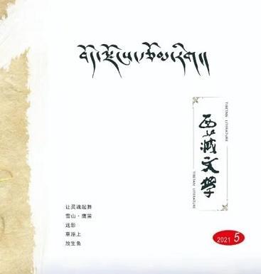 《西藏文学》2021年第5期目录