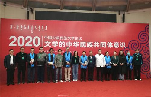 """""""2020年中国少数民族文学论坛""""在内蒙古举行4.jpg"""