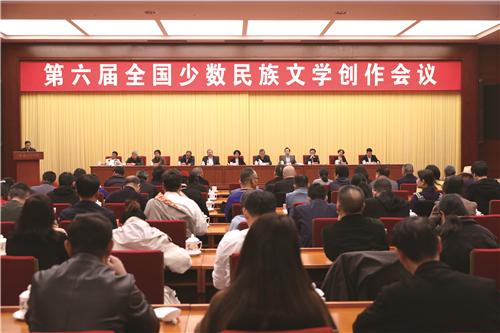 多位藏族作家参加第六届全国民族文学创作会