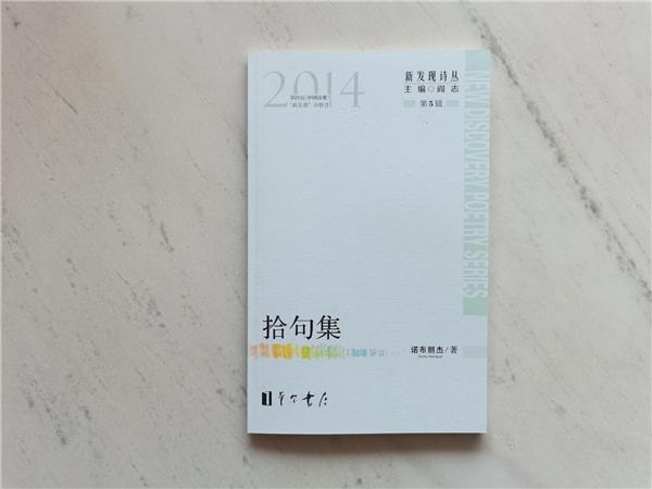 藏族青年诗人诺布朗杰诗集《拾句集》出版3.jpg