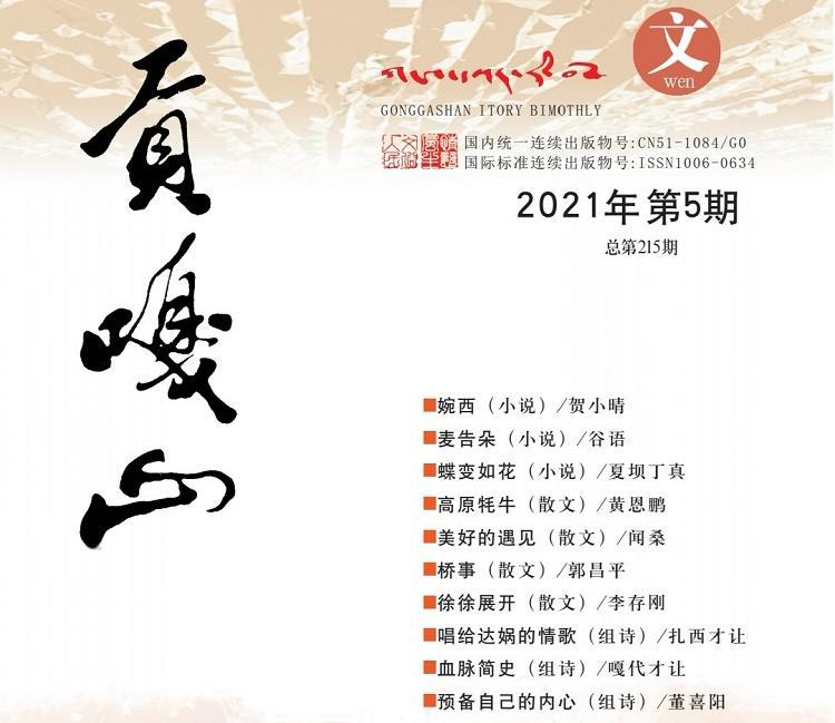 《贡嘎山》(汉文版)2021年5期目录