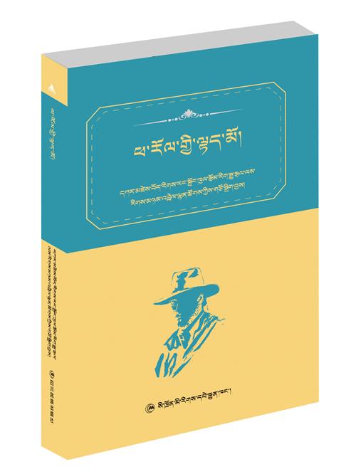 《世界中短篇名作选译》(藏文版)出版发行1.jpg
