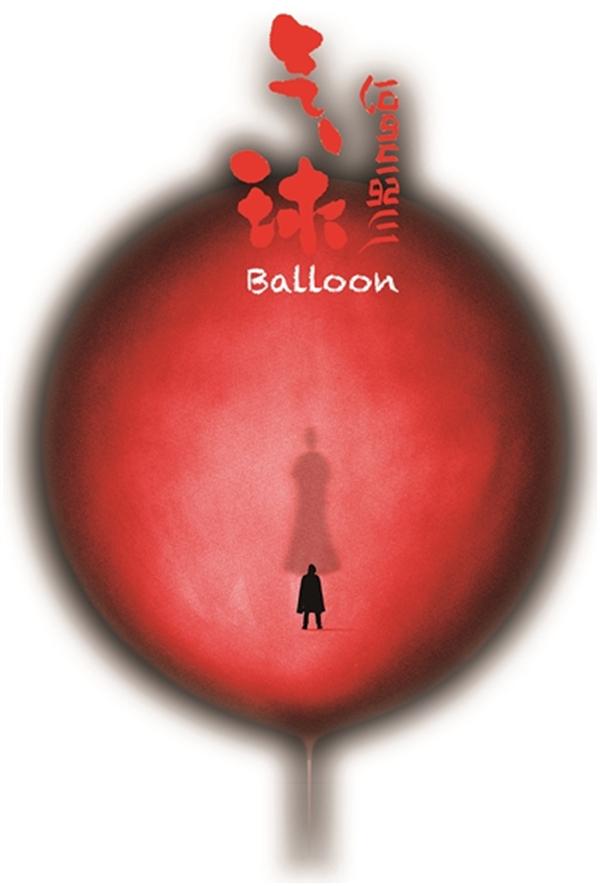 万玛才旦:白日梦里飘起红气球2.jpg