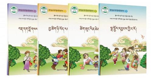 《中小学藏语文课外阅读教材》(1-4册)出版发行.jpg