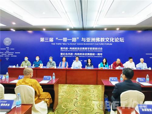 """第三届""""一带一路""""与亚洲佛教文化论坛在京召开.jpg"""