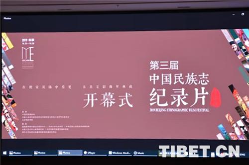 六部涉藏题材影片亮相第三届中国民族志纪录片学术展1.jpg