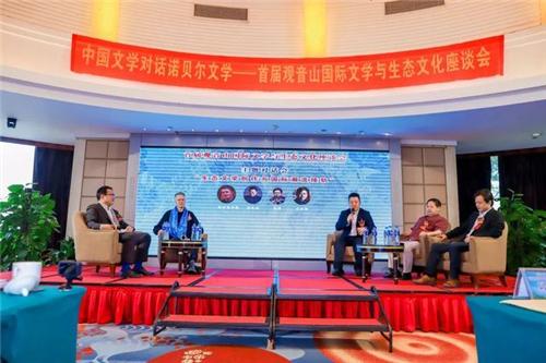 藏族作家应邀参加中国文学对话诺贝尔文学座谈会1.jpg