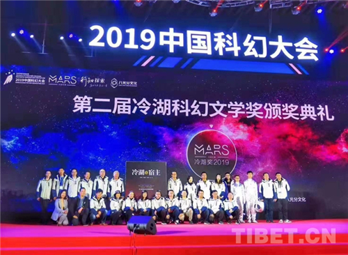 第二届冷湖奖科幻大会颁奖典礼在北京举行