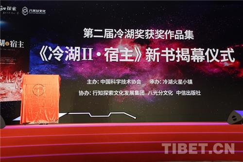 第二届冷湖奖科幻大会颁奖典礼在京举行2.jpg
