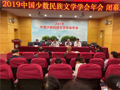 中国少数民族文学学会年会在广东师范技术大学圆满闭幕1.jpg