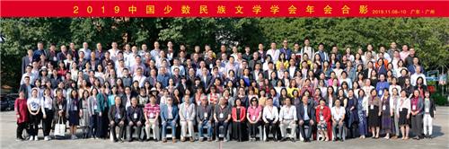 中国少数民族文学学会年会在广东师范技术大学圆满闭幕2.jpg
