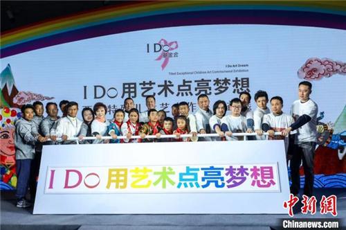 用艺术点亮梦想 西藏特殊儿童公益画展在京开幕