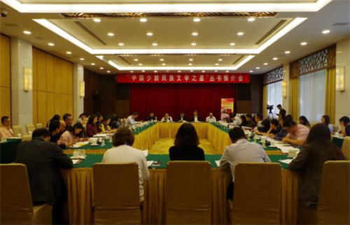 """""""中国少数民族文学之星""""丛书推介会在广州举办1.jpg"""