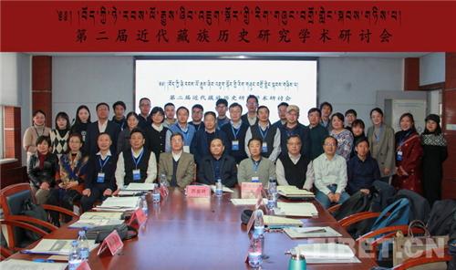 """""""第二届近代藏族历史研究学术研讨会""""在京举办1.jpg"""