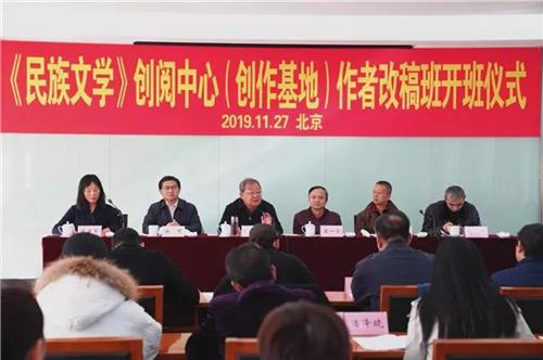 """""""《民族文学》创阅中心作者改稿班""""在北京鲁院开班1.jpg"""
