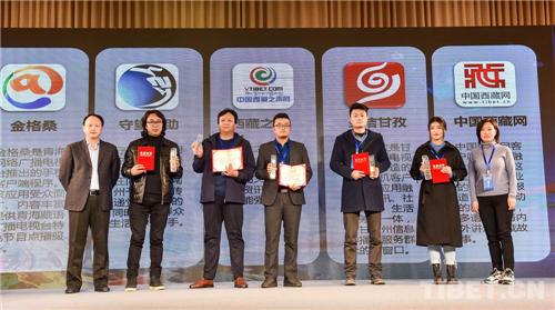 第三届优秀汉藏双语移动应用程序征集活动落幕