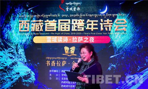 2019—2020西藏自治区首届跨年诗会在拉萨举办