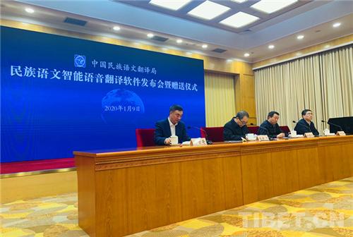 中国民族语文智能语音翻译软件发布会京举行