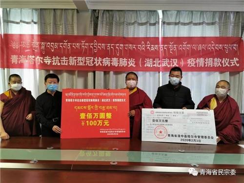 青海塔尔寺僧众为武汉疫情灾区捐款100万元