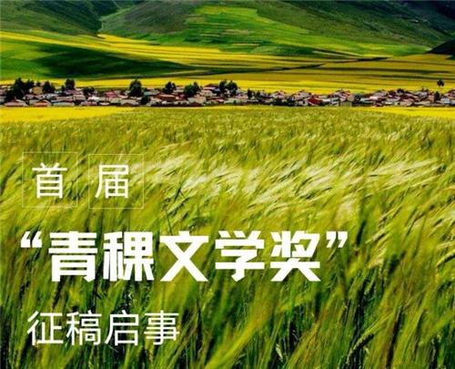 """首届""""青稞文学奖""""面向全国各民族地区开始征稿"""