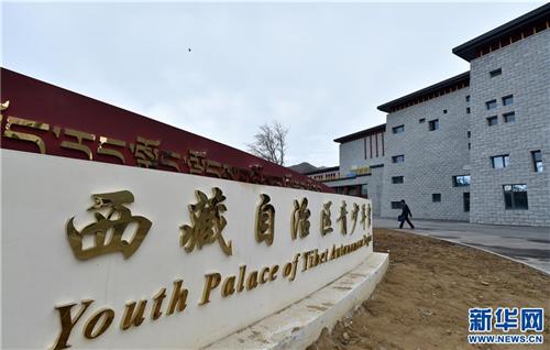 历时近三年建设 西藏首个省级青少年宫揭牌