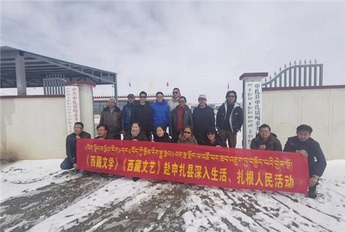 《西藏文学》《西藏文艺》组织开展主题实践活动