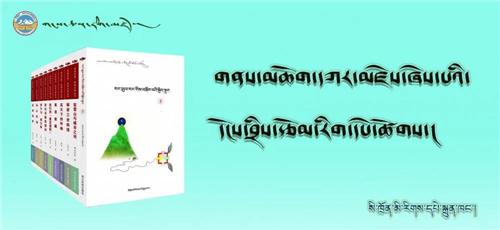 """《""""圣洁甘孜""""纪实文学丛书》出版发行1.jpg"""