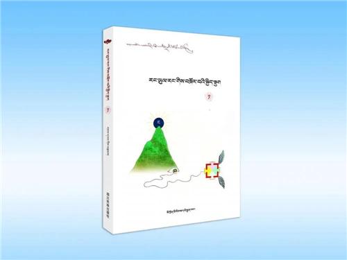 """《""""圣洁甘孜""""纪实文学丛书》出版发行3.jpg"""