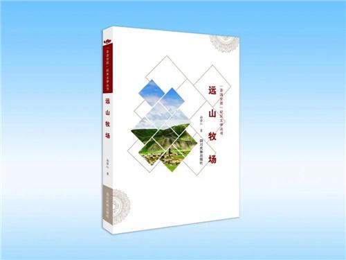 """《""""圣洁甘孜""""纪实文学丛书》出版发行5.jpg"""