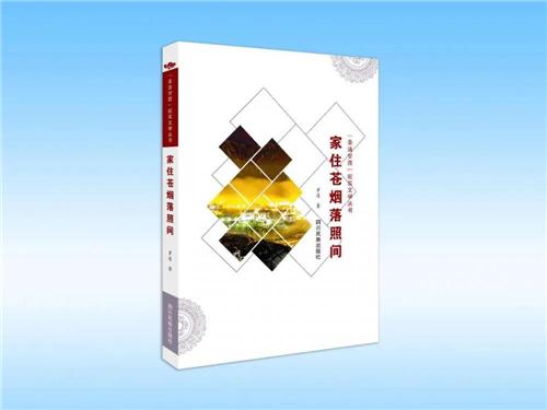 """《""""圣洁甘孜""""纪实文学丛书》出版发行7.jpg"""