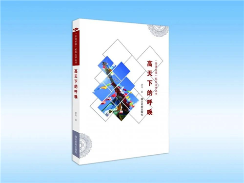"""《""""圣洁甘孜""""纪实文学丛书》出版发行6.jpg"""
