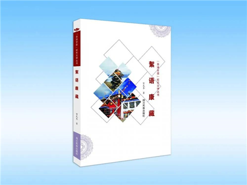 """《""""圣洁甘孜""""纪实文学丛书》出版发行9.jpg"""