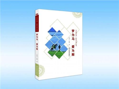 """《""""圣洁甘孜""""纪实文学丛书》出版发行10.jpg"""