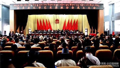 青海省玉树州杂多县文学艺术界联合会正式成立