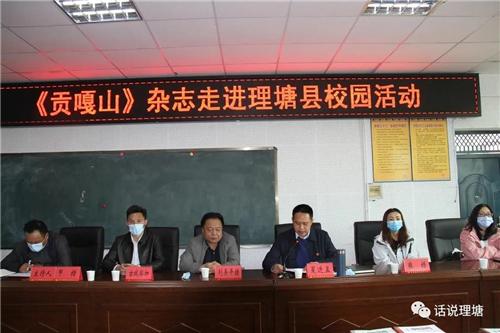 《贡嘎山》杂志走进四川理塘县校园活动举办