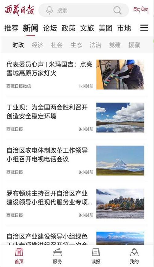 改版升级 新版西藏日报藏汉双语客户端上线