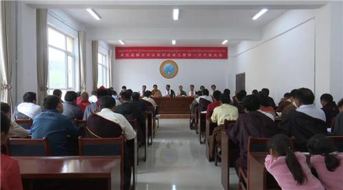 甘肃卓尼藏文书法家协会成立暨第一次代表大会召开